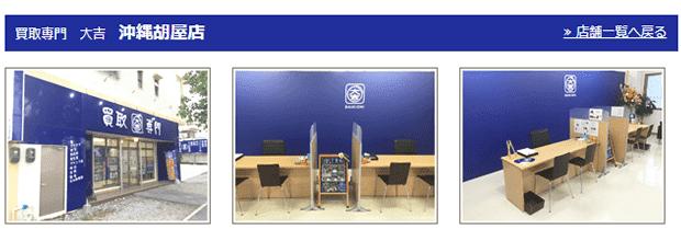 大吉沖縄胡屋店の公式サイト