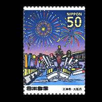 ふるさとの祭シリーズ「天神祭」切手