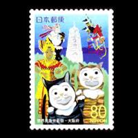 世界民族芸能祭切手