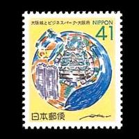 大阪城とビジネスパーク切手