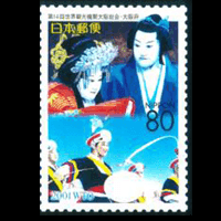 世界観光機関大阪総会切手