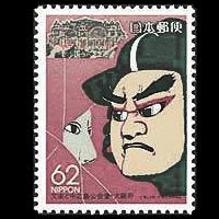 文楽と中之島公会堂切手