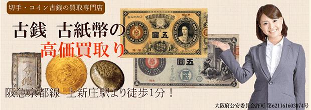 切手買取:あいきスタンプコインの公式サイト