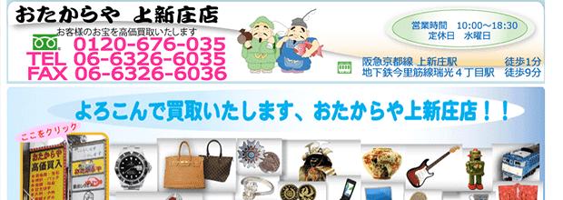 切手買取:おたからや上新庄店の公式サイト