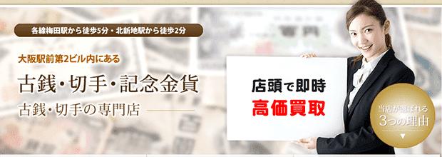 切手買取:宝スタンプコインの公式サイト