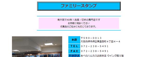 切手買取:ファミリースタンプの公式サイト