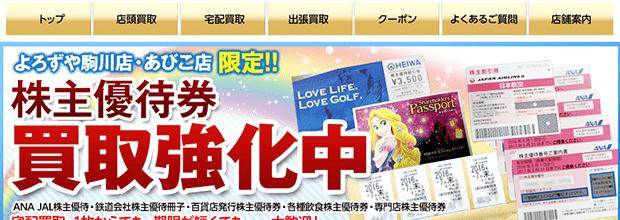 切手買取:よろずや駒川店の公式サイト