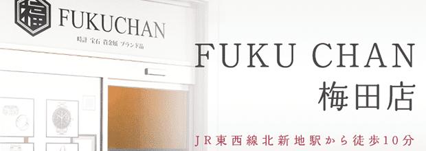 切手買取:福ちゃん梅田店の公式サイト