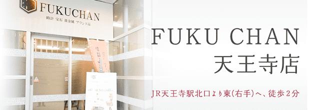 切手買取:福ちゃん天王寺店の公式サイト