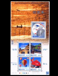 地方自治法施行60周年記念シリーズ佐賀県の切手情報