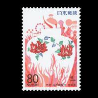 世界・炎の博覧会切手