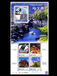 埼玉地方自治法施行60周年記念切手