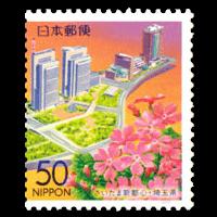 「さいたま新都心」切手