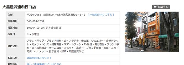 大黒屋浦和西口店の公式サイト
