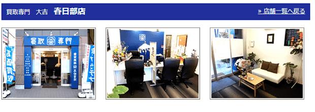 大吉春日部店の公式サイト