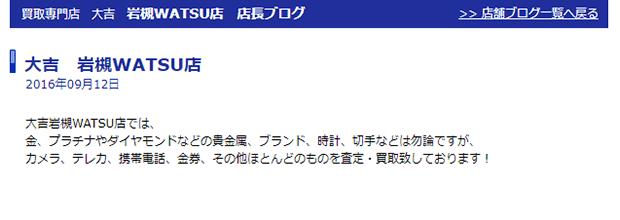大吉岩槻WATSU店の公式サイト