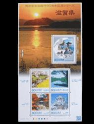 地方自治法施行60周年記念シリーズ滋賀県の切手情報
