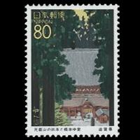 「比叡山の巨木と根本中堂」切手