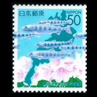 「第9回世界湖沼会議」切手