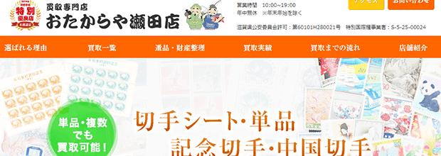 おたからや瀬田店の公式サイト