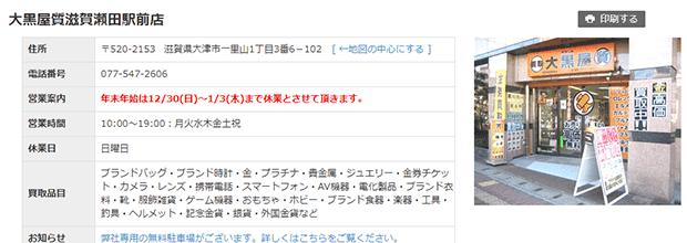 大黒屋滋賀瀬田駅前店の公式サイト