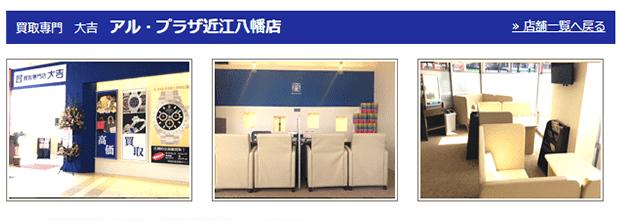 大吉アルプラザ近江八幡店の公式サイト