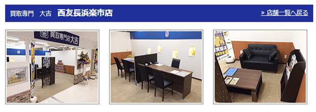 大吉西友長浜楽市店の公式サイト