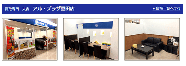 大吉アル・プラザ堅田店の公式サイト