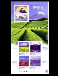 地方自治法施行60周年記念シリーズ静岡県の切手情報