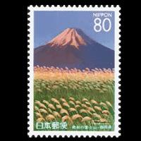 「富士山」切手