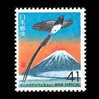 「サンコウチョウと富士山」切手