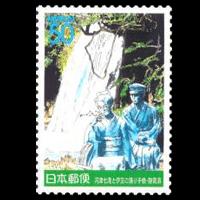 「新世紀・伊豆めぐり」切手