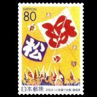 「浜松まつり」切手