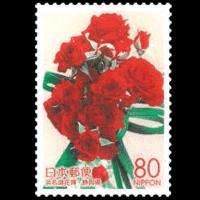 「浜名湖花博」切手