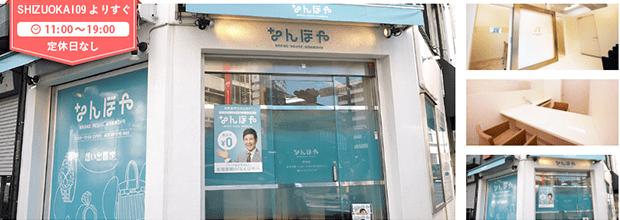 なんぼや静岡店の公式サイト