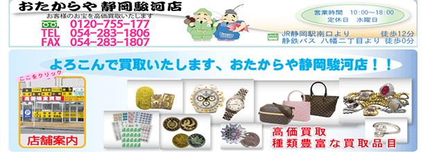 おたからや静岡駿河店の公式サイト