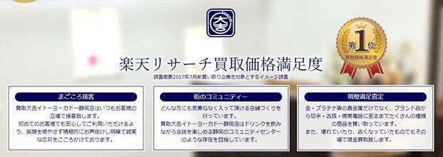 大吉イトーヨーカドー静岡店の公式サイト