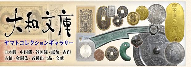 大和文庫コイン 本店の公式サイト