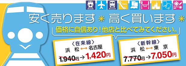 チケットプラザ浜松 本店の公式サイト