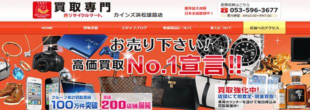 リサイクルマートカインズ浜松雄踏店の公式サイト