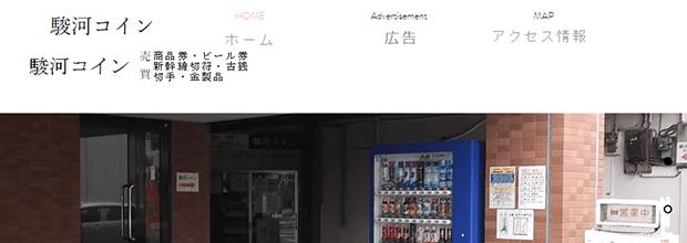 駿河コインの公式サイト