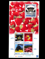 地方自治法施行60周年記念シリーズ栃木県の切手情報