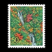 「霧降の滝」切手