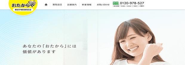 おたからや東武宇都宮駅前店の公式サイト