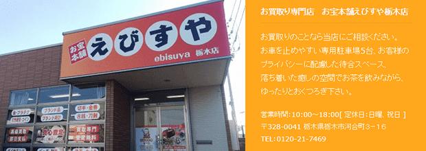 お宝本舗えびすや栃木店の公式サイト