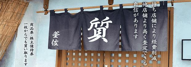 釜佐質店の公式サイト