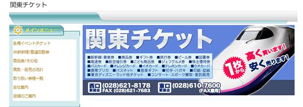 関東チケット西口駅前店の公式サイト