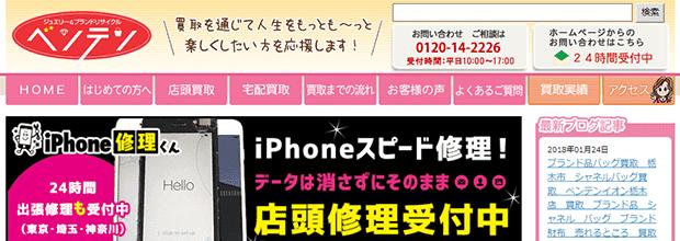 ベンテン イオン栃木店の公式サイト