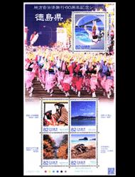 地方自治法施行60周年記念シリーズ徳島県の切手情報