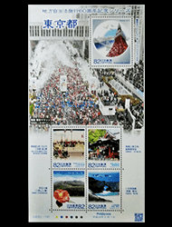 地方自治法施行60周年記念シリーズ東京都の切手情報